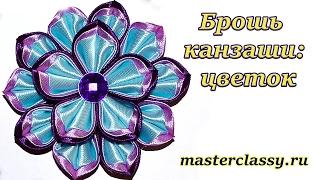 Kanzashi flоwers tutorial. Брошь канзаши своими руками: цветочек. Видео урок