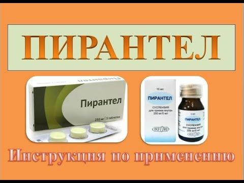 Пирантел (таблетки, суспензия): Инструкция по применению