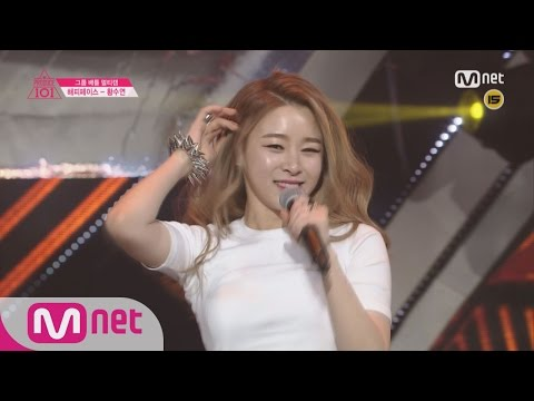 [Produce 101] 1:1 EyecontactㅣHwang Suyeon – Group 1 4MINUTE ♬Hot Issue EP.04 20160212