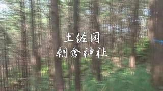 朝倉神社御神体山 赤鬼山 攻略戦