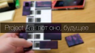 Project Ara: вот оно, будущее