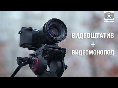 Видеография e10: Видеоштатив и видеомонопод. Особенности использования и лайфхаки