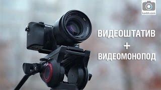 Видеография e10: Видеоштатив и видеомонопод. Особенности использования и лайфхаки(Больше интересного на сайте - http://kaddr.com Видеография - это уроки по съемке видео на современные фотокамеры..., 2014-12-24T09:23:03.000Z)