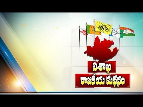 Geographically Diversified Vizag | Heading to Provide Majority to Which Party || Political Roundup