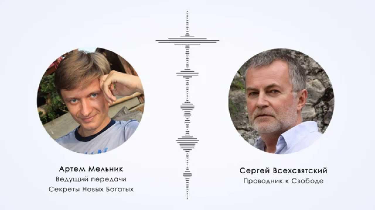 Сергей Всехсвятский и Артем Мельник - Интервью: Ускоренный Переход