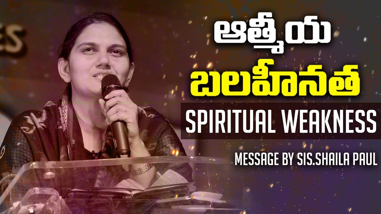 ఆత్మీయ బలహీనత  - Spiritual Weakness |Telugu Christian Messages|Woman of God, INDIA|