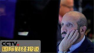 [国际财经报道]热点扫描 牛市终结讨论升温 分析机构对美股走向存巨大分歧| CCTV财经