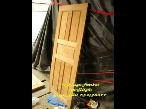 ประตูไม้สัก นอกแบบ @ บ้านไม้