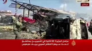 عشرات القتلى بتفجيرات بمناطق سيطرة النظام السوري