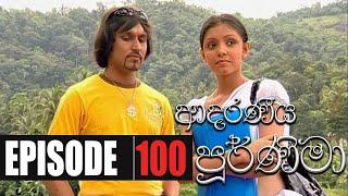Adaraniya Purnima | Episode 100 ( ආදරණීය පූර්ණිමා ) Thumbnail