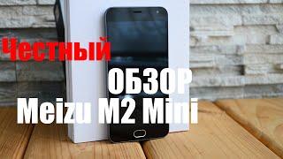 meizu M2 mini обзор одного из самых актуальных бюджетников до 130 (Review)
