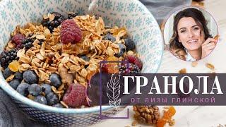 Домашняя ГРАНОЛА Простой рецепт полезного завтрака
