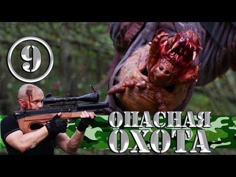 Сериал - Опасная Охота - 9 серия | На охотника напал Зомби Хищник | Серега Штык зовет Загадочный лес