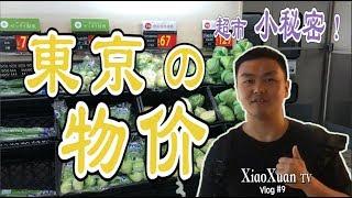 逛日本超市,看看东京的物价到底怎么样?【Vlog #9】
