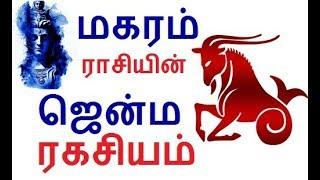 மகர ராசியின் ஜென்ம ரகசியம்   Makara Rasi Palangal Tamil Prediction And Horoscope About Capricornus