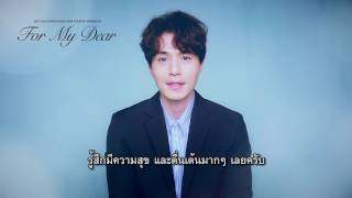 2017 LEE DONG WOOK ASIA TOUR IN BANGKOK [FOR MY DEAR] Promo Clip