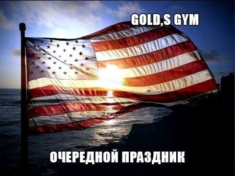 Тренажерный зал GOLDS GYM Florida USA Очередной Праздник