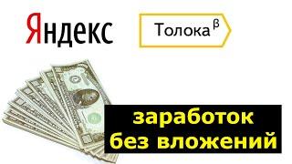 На Яндекс.Толока вы сможете зарабатывать без вложений, выполняя простые задания? Честный отзыв.