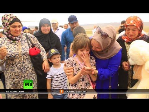 Спасённые от ИГ: пятеро детей вернулись в Россию из Сирии и Ирака