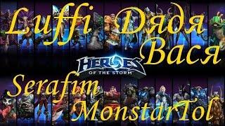 Heroes Of The Storm ! Великолепная четверка Luffi, Serafim, MostarTol и Дядя Вася !