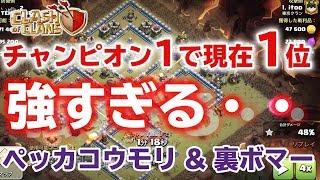 【クラクラ】チャンピオン1でも通じる!ペッカコウモリ&裏ボマー thumbnail