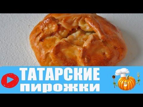 Татарские пироги сладкие рецепты с фото
