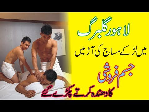 Gay dating site in lahore