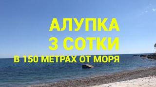 Крым / Ялта / Алупка / купить участок в 150 метрах от моря