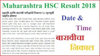 Maharashtra HSC Result 2019 बारावीचा निकाल Date and Time