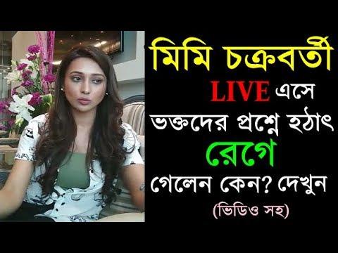 হঠাৎ মিমি চক্রবর্তী তার ভক্তের ওপর রেগে গেলেন কেন? Why Mimi Chakraborty Gets Angry On Her Fan?