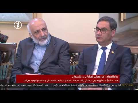 Afghanistan Dari News 30.09.2018 خبرهای افغانستان