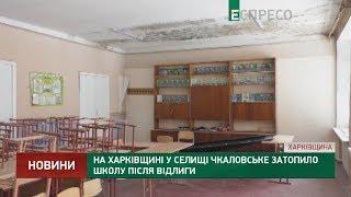 На Харківщині у селищі Чкаловське затопило школу після відлиги