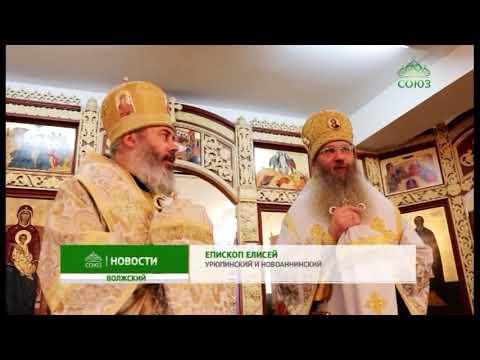 В городе Волжский освящен новый храм