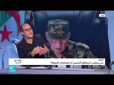 الجزائر..من سينتصر استحقاق الخميس أم احتجاجات الجمعة؟  - نشر قبل 1 ساعة