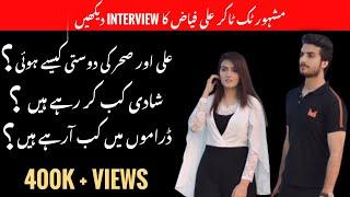 Ali Fayyaz AKA aalleey Interview | FUTURE PLANS | Online TIKTOK | TIKTOK FAMOUS | TIK TOK ||