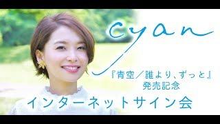 cyan、メジャーデビュー記念!! 初のインターネットサイン会開催決定!...