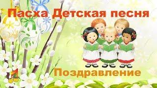 ✚Пасха 👶 Детская песня Поздравление ❀