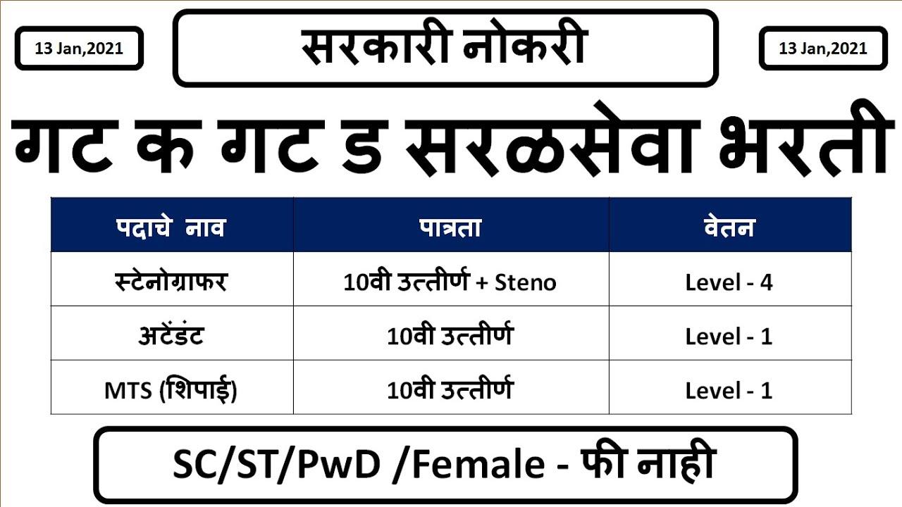गट क गट ड सरळसेवा भरती | स्टेनोग्राफर , अटेंडंट, MTS (शिपाई) | SC/ST/PwD /Female - फी नाही |