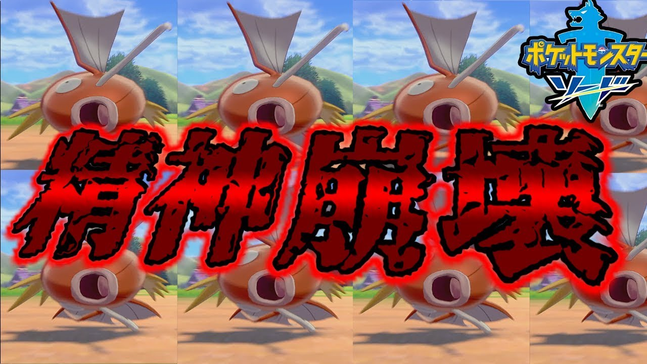 盾 ポケモン コイキング 剣