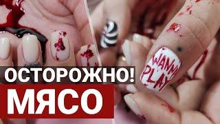Не для слабонервных КРОВАВЫЙ маникюр на Хеллоуин СТРАШНЫЙ МАНИКЮР Ногти в стиле ПИЛА