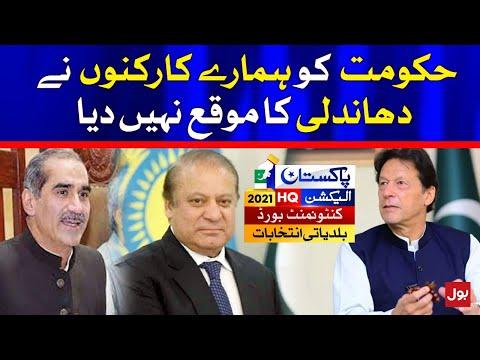 Khawaja Saad Rafique Criticize Govt