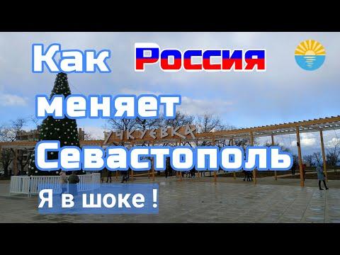 Крым. Севастополь. Новый парк Учкуевка. Полный обзор.Отзывы и впечатления.