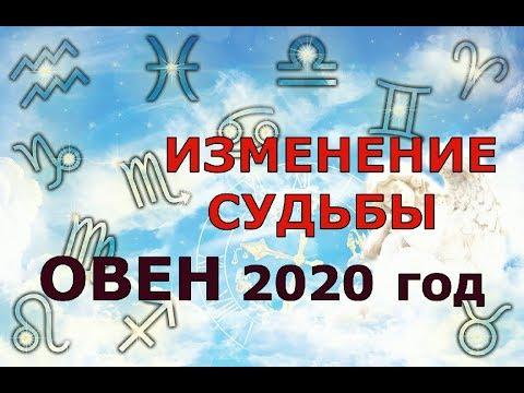 Гороскоп на 2020 год ОВЕН для женщин и мужчин. ИЗМЕНЕНИЕ СУДЬБЫ!!!