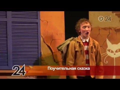 Новый спектакль казанского ТЮЗа - «Джельсомино в стране лжецов»
