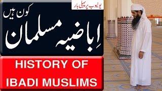 History Of Ibadi Muslims. | اباضیہ فرقے کی تاریخ | Watch Documentary In Urdu/Hindi.