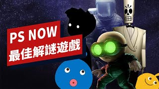 PS Now 上 9 分以上的解謎遊戲 PS Now: Every Puzzle Game Rated 9 And Above