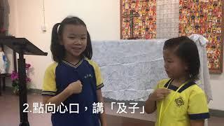 Publication Date: 2020-05-21 | Video Title: 1819 劃十字聖號