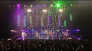 FTISLAND DVD/Blu-ray 『FTISLAND BEST LIVE SELECTION 2010-2019』【MCダイジェスト】