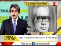 DNA: Today In History, October 12, 2017