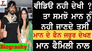 Babbu mann biography in punjabi hd | with family | father mother | wife | about hit songs movies |